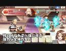 【2月チャレクエ】vsジンジャーのメイド長【きららファンタジア】