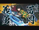 【PS4/5新作】「鬼滅の刃 ヒノカミ血風譚」キャラクター紹介映像05・冨岡義勇