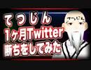 てつじん 1ヶ月Twitter断ちをしてみた @takahitoyeah #TTVR 第29回放送 5分で得意話をするエンタメ型プレゼン企画 2021年2月28日 #cluster にて開催