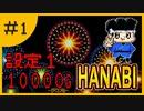 【設定1】パチスロ「ハナビ」part.01【音読さん実況】