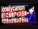 lonelycanon 祝!ご当地アイス日本一『ブラックモンブラン』 #TTVR 第29回放送 5分で得意話をするエンタメ型プレゼン企画 2021年2月28日 #cluster にて開催