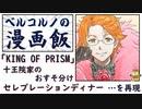 【キンプリ】十王院家のおすそわけ「セレブレーションディナー 」を、プロが再現 ~【漫画飯】~