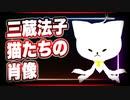 三蔵法子 猫たちの肖像 @rocmaster5930 #TTVR 第29回放送 5分で得意話をするエンタメ型プレゼン企画 2021年2月28日 #cluster にて開催