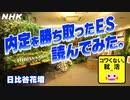 [就活応援] 内定を勝ち取ったES読んでみた | 自己プロデュースって何?(前編) | コワくない。就活 | NHK