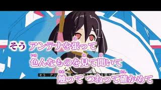 【ニコカラ】アンテナ(キー+2)【off vocal】