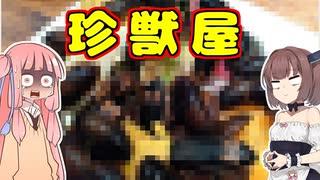 変なグルメで日本一周!神奈川県編「珍獣屋」【VOICEROID解説】