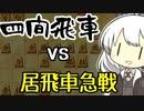 あかりが強敵と指して初段を目指す将棋ウォーズ実況#1 対振り急戦は難しい[Voiceroid実況]