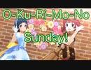 O-Ku-Ri-Mo-No Sunday!【泰葉&都】
