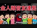 【Among us】全人類皆友達男【ゲーム実況】