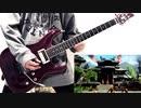 "【Monster Hunter Rise / モンハンライズ 曲 】bgm "" guitar cover"" / ギター弾いてみた"