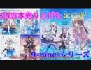 【25万本売り上げたエ〇ゲ】9-nine-シリーズ解説【エロゲ解説動画】