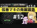 【7DTD】弦巻マキの発掘調査#12 【α13.8】【VOICEROID実況】