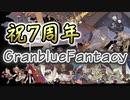 【グラブル】おめでとう♪祝7周年GranbleuFantasy