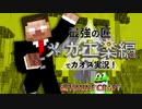 【週刊マイクラ】最強の匠【メカ工業編】でカオス実況!#11