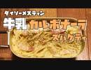 ダイソーメスティンで牛乳カルボナーラスパゲティ 自炊料理