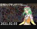 日刊トップテン!VOCALOID&something【日刊ぼかさん2021.02.03】
