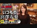 いつもの宮澤寿梨-2020.11/15放送-超次元電視いと、まほろば