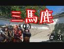 【信長の野望・大志PK】 三 馬 鹿  #3【ゆっくり】