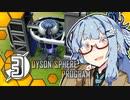 【Dyson Sphere Program】ことゆかダイソンスフィア建造計画 #3【VOICEROID実況】
