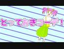 【春歌ナナオリジナル】とっておきコーデ!
