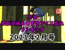 月刊狐仮虎威&あずきアイス藍丸ランキング2021年2月号