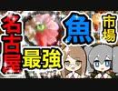 【名古屋で絶対に一番美味しいお魚】名古屋観光の隠れた名所・柳橋中央市場を120%楽しめる動画【市場に住む伝説の黒い龍とのバトル!】