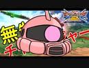 【EXVS2】シャア専用ザク その111(終) 無制限チャレンジャー【ゆっくり実況】