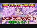 ☆プリコネR☆キャル(プリンセス)のガチャに挑む!