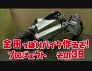 「AKIRAの金田っぽいバイク造るぞ!プロジェクト」その39