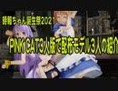 【時報ちゃん誕生祭2021】PINK CAT3人版で配布モデル3人の紹介