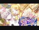 (再投稿)【プロセカ】イベント『響くトワイライトパレード』 3話「はじめまして!?わんだほい!」