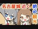 【妖怪出没!?】名古屋城近くの必須観光地・円頓寺商店街