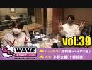 【vol.39】TVアニメ「おそ松さん」WEBラジオ「シェ―WAVEおそ松ステーション」