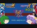 【ゆっくり実況】パッチュマンX #03 【ロックマンX】【ロックマンX アニバーサリー コレクション】
