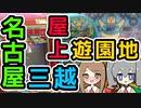 【超レアゲームあり】三越の屋上遊園地!日本最古の観覧車も!凄過ぎる・・・
