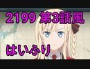 はいふり【2199 EP03風】