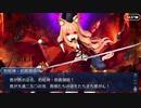 Fate/Grand Orderを実況プレイ 地獄界曼荼羅編part27