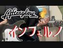 Afterglow / インフェルノ (Full) ギターで弾いてみた