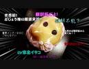 【VOICEROID実況】どじょじょ宇宙人狼!:クルー篇(翻訳版)【Among us】