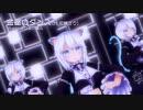 【MMD】ますきゃっと で 金星のダンス