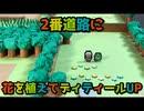 【初代ポケモン赤緑】2番道路お花の追加 Pokémon RED BLUE Diorama  Route2    greeble papercraft
