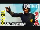 【フォートナイト】2021年03月第1週TikTokまとめ~クリエイティブ Fortnite Creative