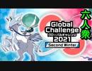 【ポケットモンスターソード・シールド】挑め!Global Challenge 2021  Second Winter【おおはし・すま】