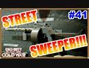 SWEEEP!!連射ショットガン!!!!|TYPE 63 & STREET SWEEPER【CoD:BOCW実況】part41