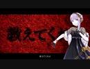 【結月ゆかり 麗】YOASOBI「怪物」【CeVIO AI】