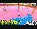 【ゆっくり実況】『シーズン3.5』Fallguys 風雲た〇し城なバトルロイヤルゲー Part209