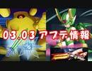 【ロックマンX DiVE】 アップデート情報 2021.03.03 【VOICEROID実況】