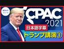 CPACトランプ氏講演1(日本語字幕)【希望の声ニュース】