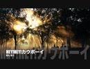 58日目!【商用OK】HEY!HEY!カウボーイ【フリートラック・BGM】byおになく BPM129