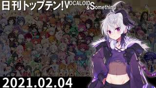 日刊トップテン!VOCALOID&something【日刊ぼかさん2021.02.04】
